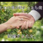 スタンプ 結婚